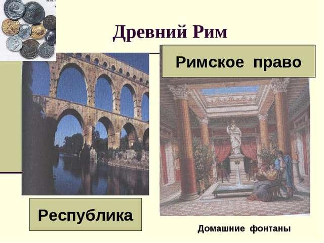 Древний Рим Акведук – искусственный канал для подачи воды на большое расстоян...