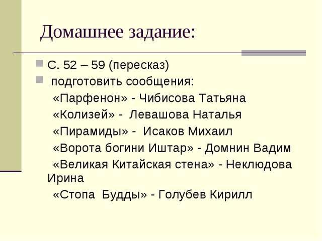 Домашнее задание: С. 52 – 59 (пересказ) подготовить сообщения: «Парфенон» -...