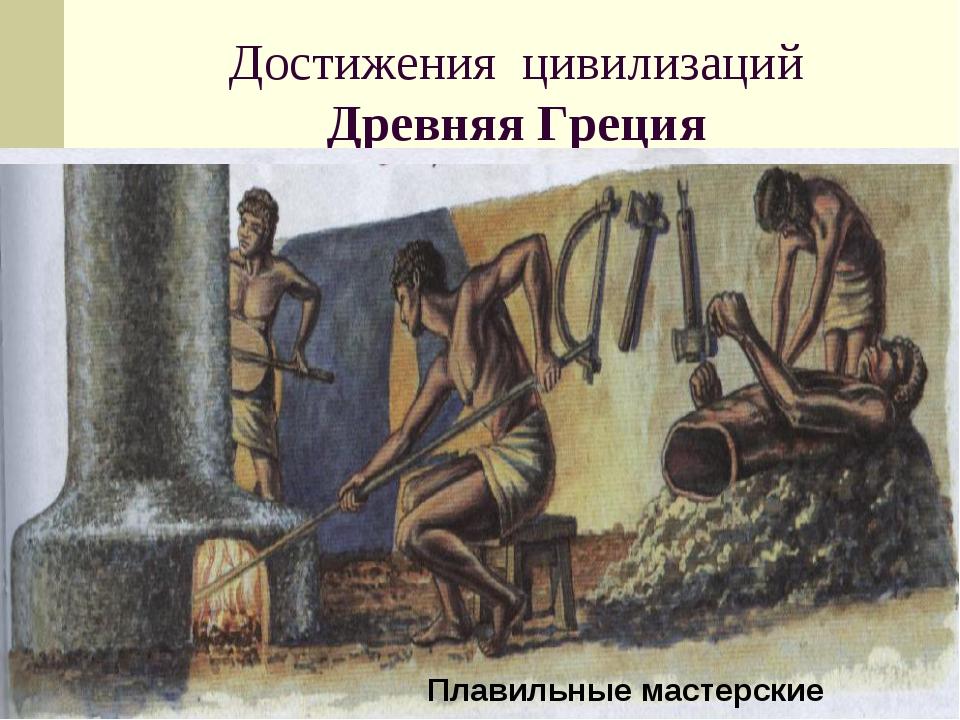 Достижения цивилизаций Древняя Греция Платные школы Гармоничное развитие Оли...