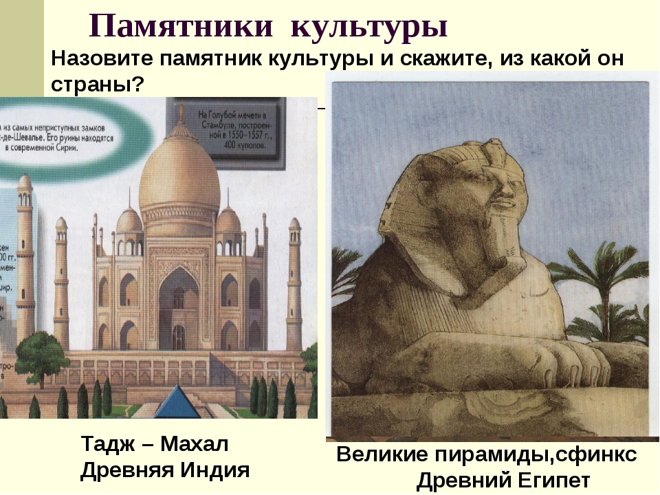 Памятники культуры Назовите памятник культуры и скажите, из какой он страны?...