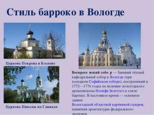Церковь Покрова в Козлене Церковь Николы на Глинках Стиль барроко в Вологде