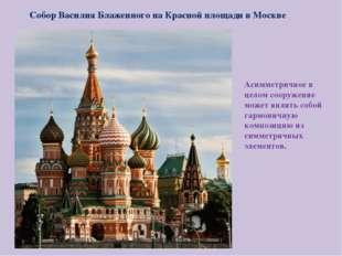 Собор Василия Блаженного на Красной площади в Москве Асимметричное в целом со