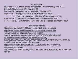 Литература: Волошинов А.В. Математика и искусство.- М.: Просвещение, 1992. Ве