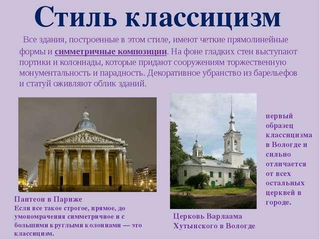 Стиль классицизм Все здания, построенные в этом стиле, имеют четкие прямолине...