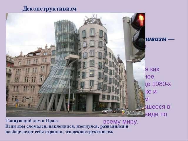 Деконструктивизм Деконструктивизм— направление в современной архитектуре, оф...