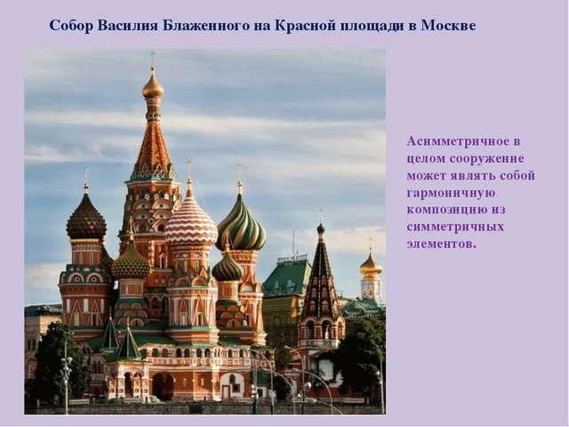 Собор Василия Блаженного на Красной площади в Москве Асимметричное в целом со...