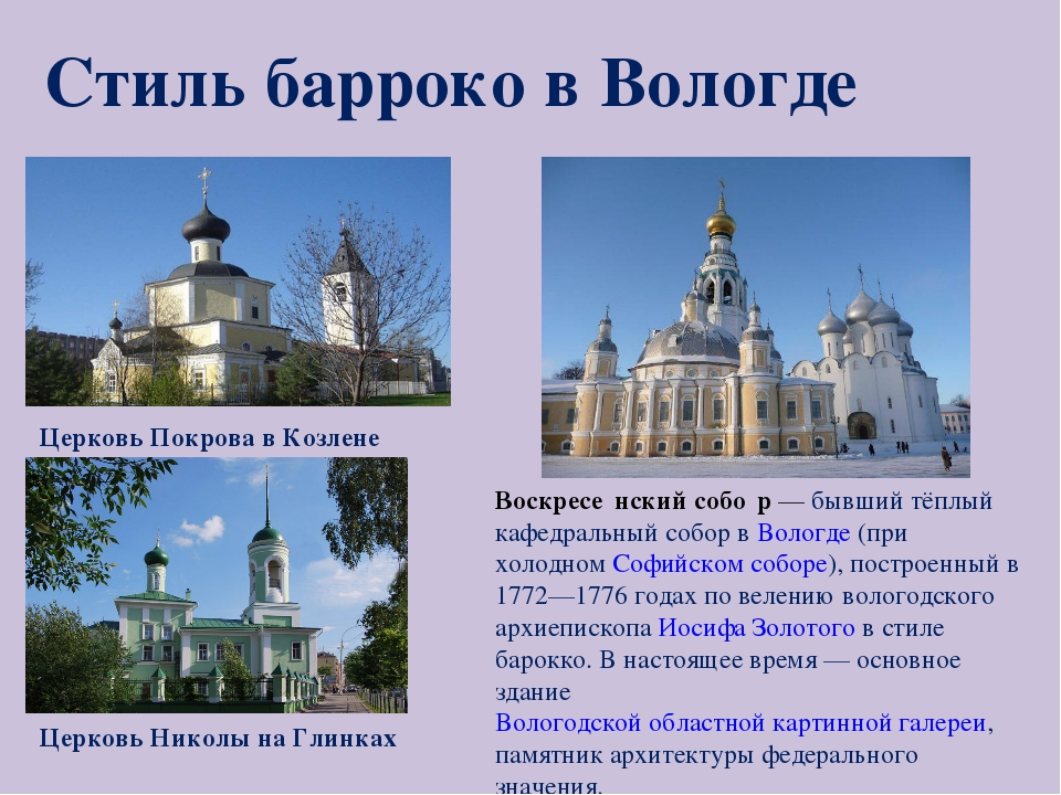 Церковь Покрова в Козлене Церковь Николы на Глинках Стиль барроко в Вологде...