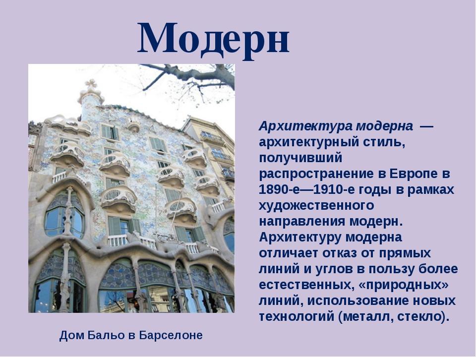 Модерн Архитектура модерна— архитектурный стиль, получивший распространение...