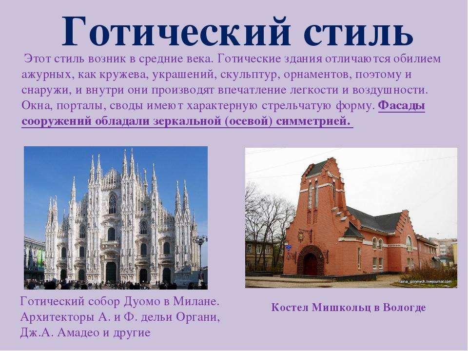 Готический стиль Этот стиль возник в средние века. Готические здания отличают...