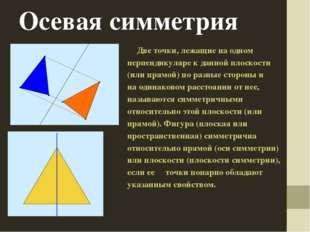 Осевая симметрия Две точки, лежащие на одном перпендикуляре к данной плоскост