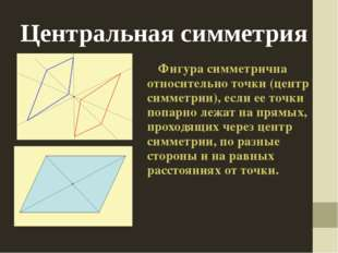 Центральная симметрия Фигура симметрична относительно точки (центр симметрии)