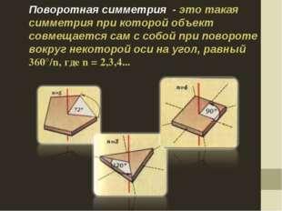 Поворотная симметрия - это такая симметрия при которой объект совмещается сам