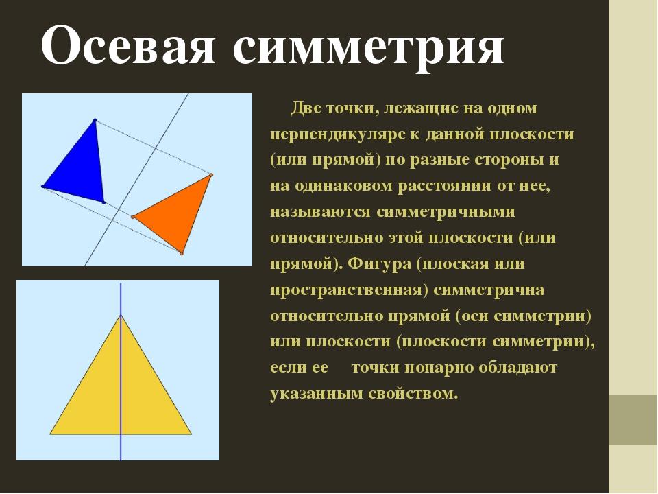 Осевая симметрия Две точки, лежащие на одном перпендикуляре к данной плоскост...
