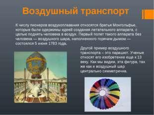 Воздушный транспорт К числу пионеров воздухоплавания относятся братья Монголь