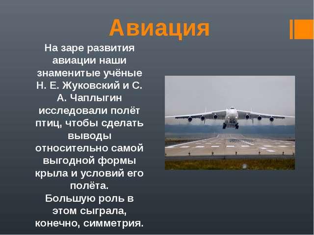 Авиация На заре развития авиации наши знаменитые учёные Н. Е. Жуковский и С....