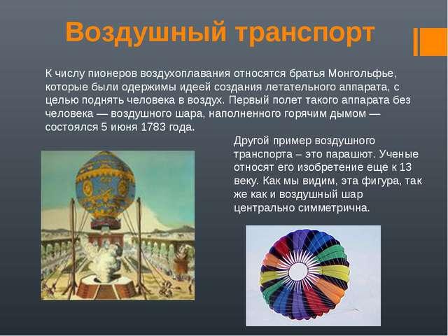Воздушный транспорт К числу пионеров воздухоплавания относятся братья Монголь...