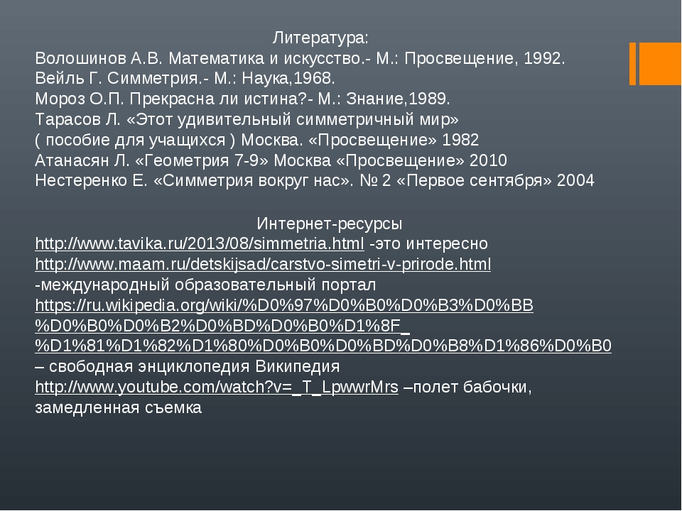 Литература: Волошинов А.В. Математика и искусство.- М.: Просвещение, 1992. Ве...