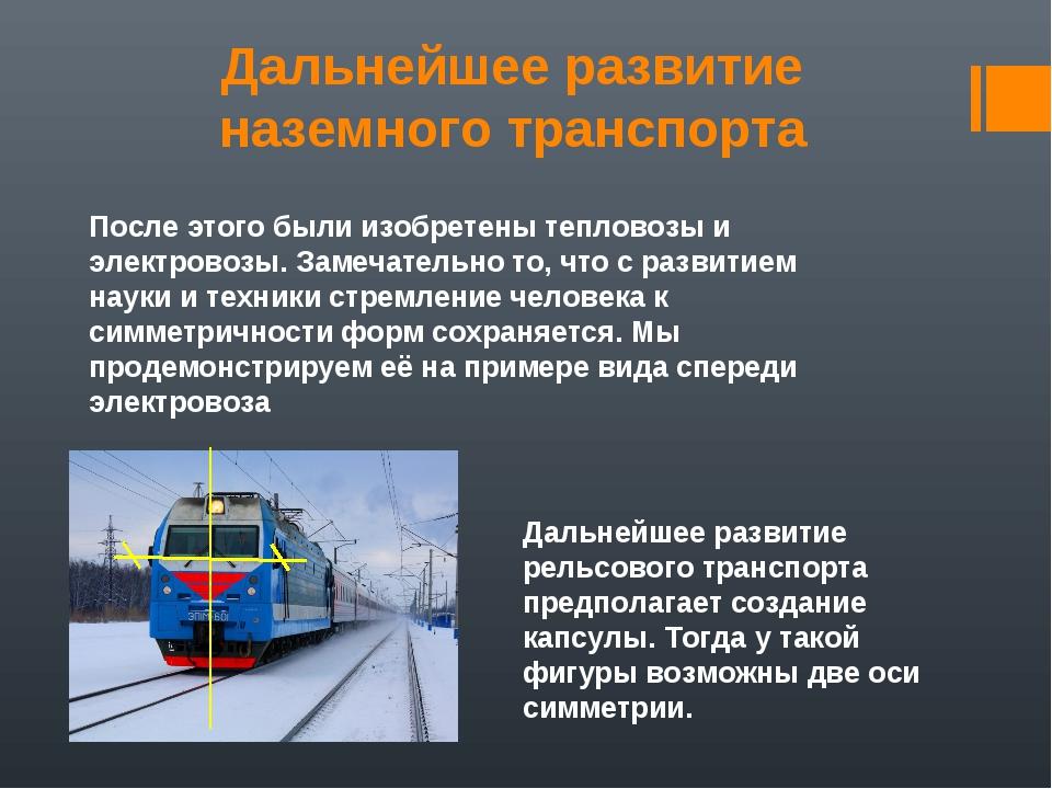 Дальнейшее развитие наземного транспорта После этого были изобретены тепловоз...