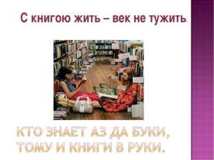 С книгою жить – век не тужить.