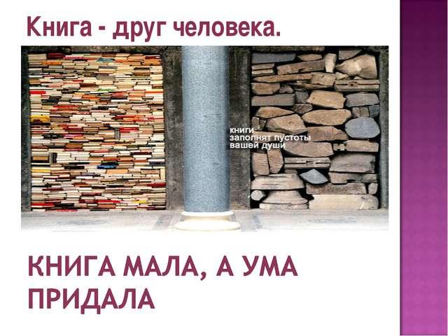 Книга - друг человека.