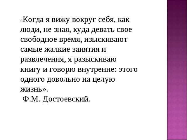 «Когда я вижу вокруг себя, как люди, не зная, куда девать свое свободное врем...