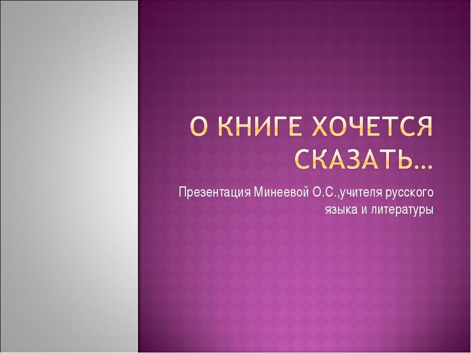 Презентация Минеевой О.С.,учителя русского языка и литературы