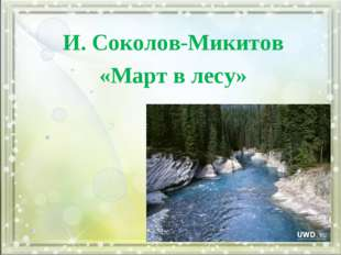И. Соколов-Микитов «Март в лесу»