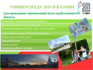 УНИВЕРСИАДА 2013 В КАЗАНИ. Для проведения соревнований было задействовано 64