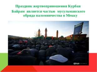 Праздник жертвоприношения Курбан Байрам является частью мусульманского обряда