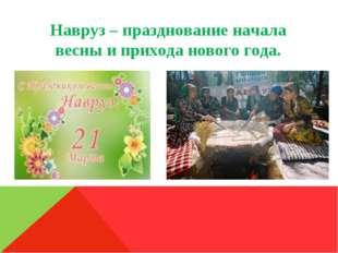 Навруз – празднование начала весны и прихода нового года.