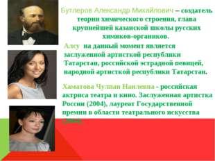 Бутлеров Александр Михайлович – создатель теории химического строения, глава