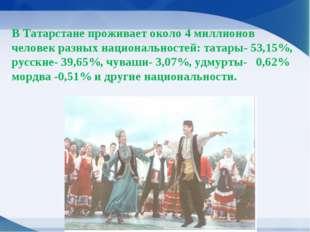 В Татарстане проживает около 4 миллионов человек разных национальностей: тата