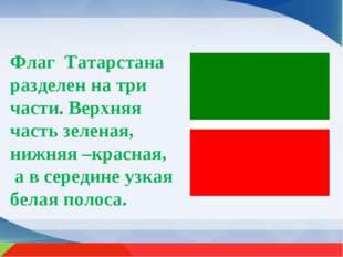 Флаг Татарстана разделен на три части. Верхняя часть зеленая, нижняя –красная
