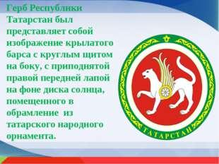 Герб Республики Татарстан был представляет собой изображение крылатого барса