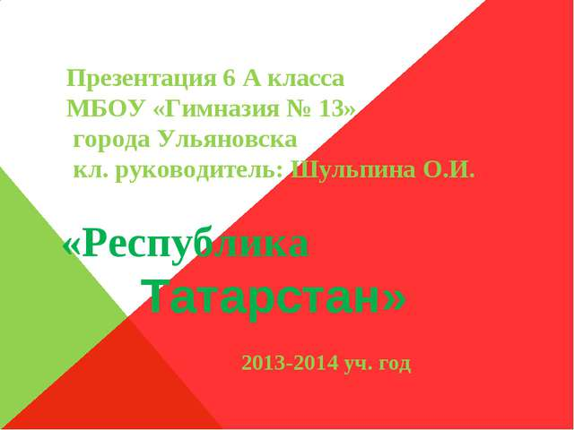 Презентация 6 А класса МБОУ «Гимназия № 13» города Ульяновска кл. руководите...