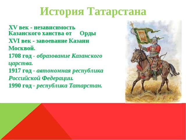 История Татарстана XV век - независимость Казанского ханства от Орды XVI век...