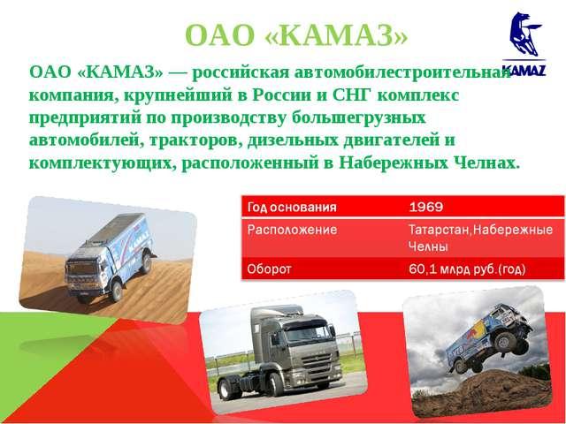ОАО «КАМАЗ» ОАО «КАМАЗ» — российская автомобилестроительная компания, крупне...
