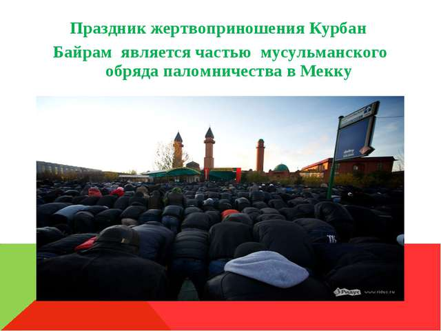Праздник жертвоприношения Курбан Байрам является частью мусульманского обряда...