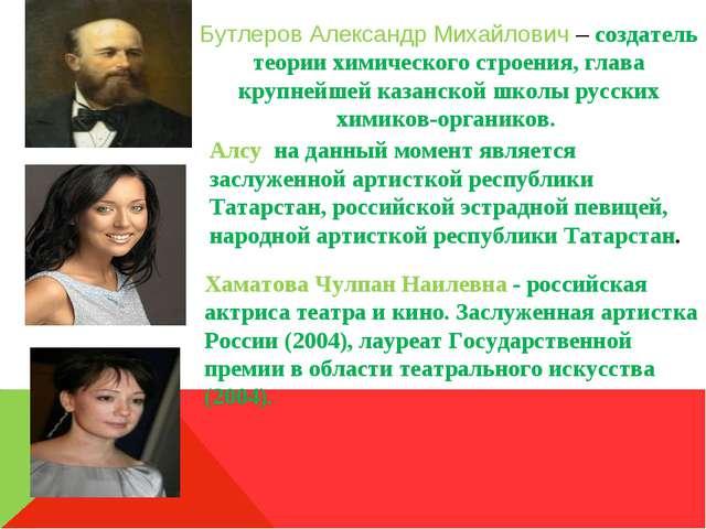 Бутлеров Александр Михайлович – создатель теории химического строения, глава...