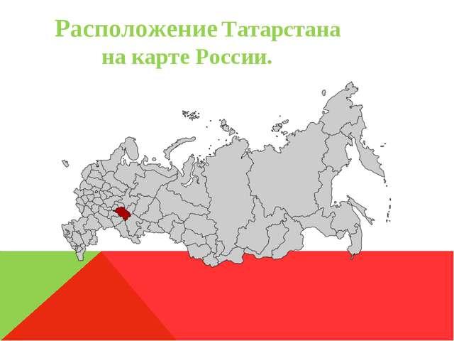 Расположение Татарстана на карте России.