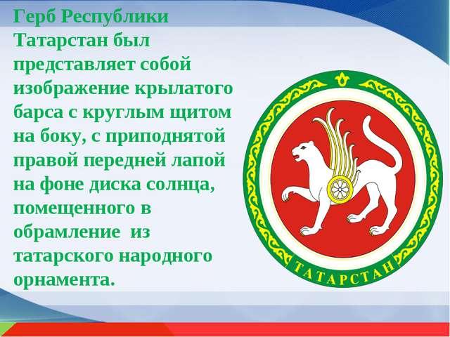 Герб Республики Татарстан был представляет собой изображение крылатого барса...