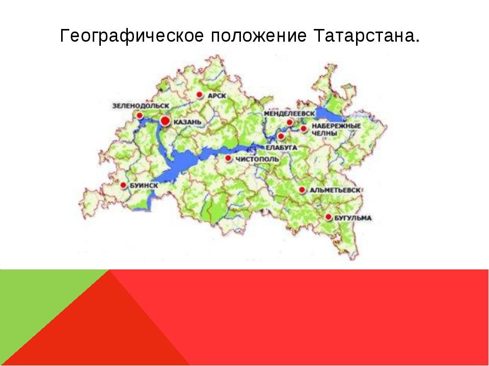 Географическое положение Татарстана.