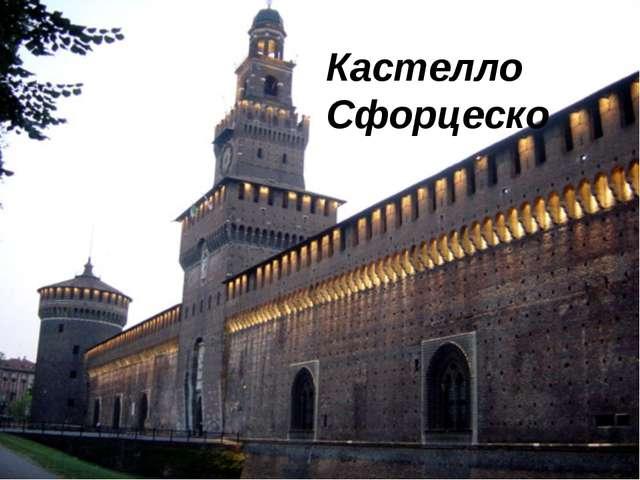 Кастелло Сфорцеско