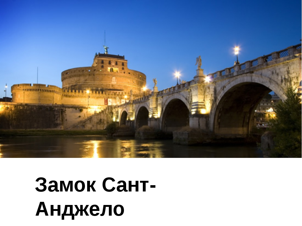 Замок Сант-Анджело
