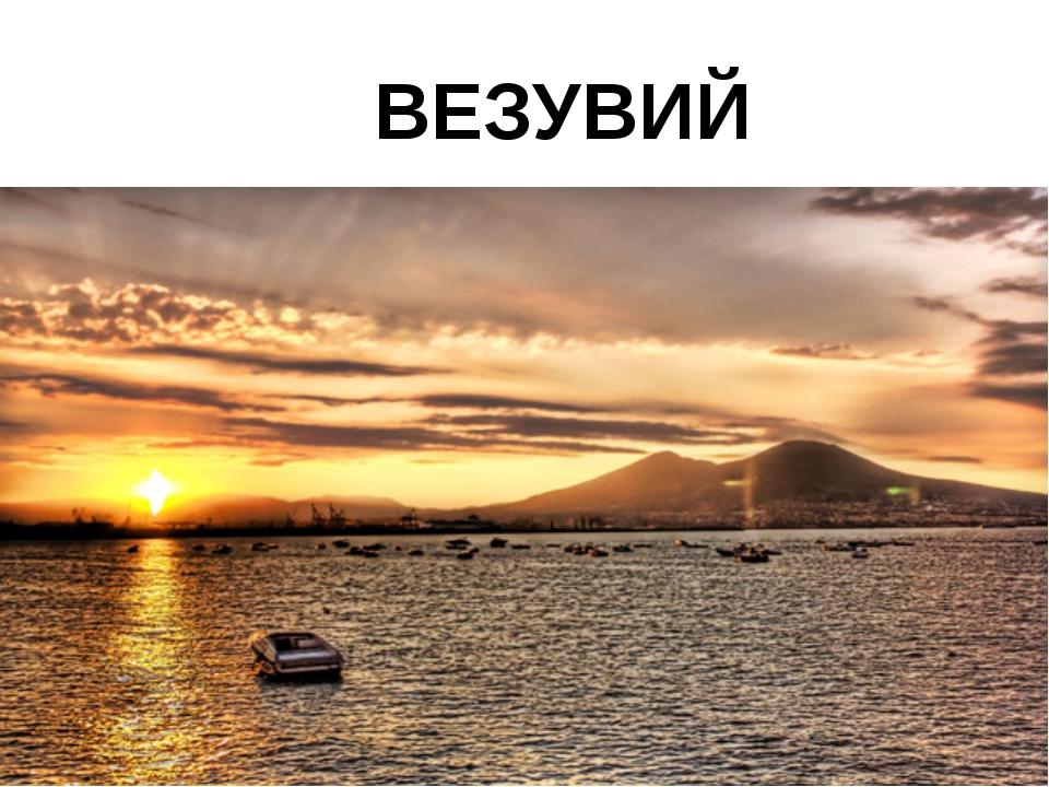 ВЕЗУВИЙ