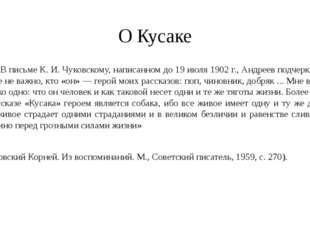 О Кусаке В письме К. И. Чуковскому, написанном до 19 июля 1902 г., Андреев по