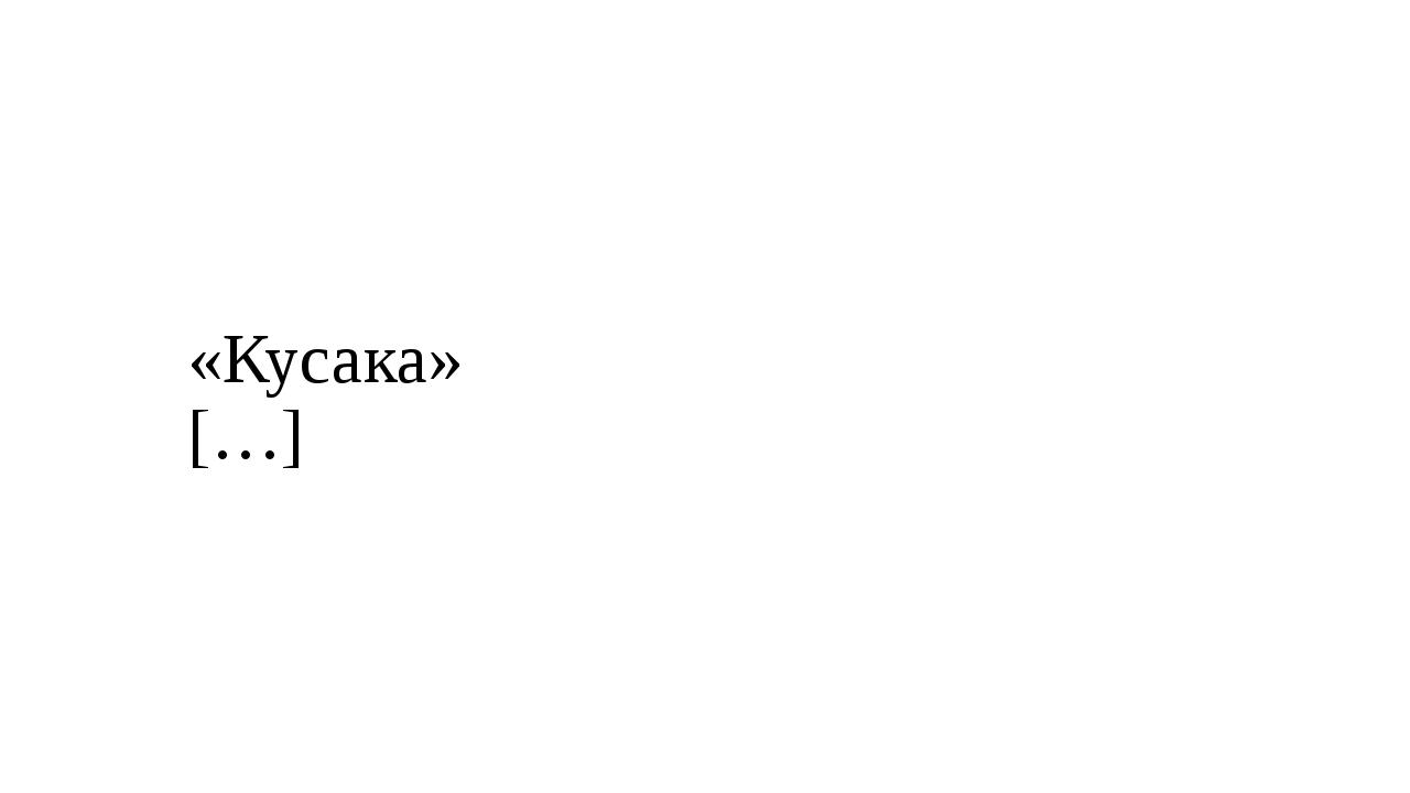 «Кусака» […]