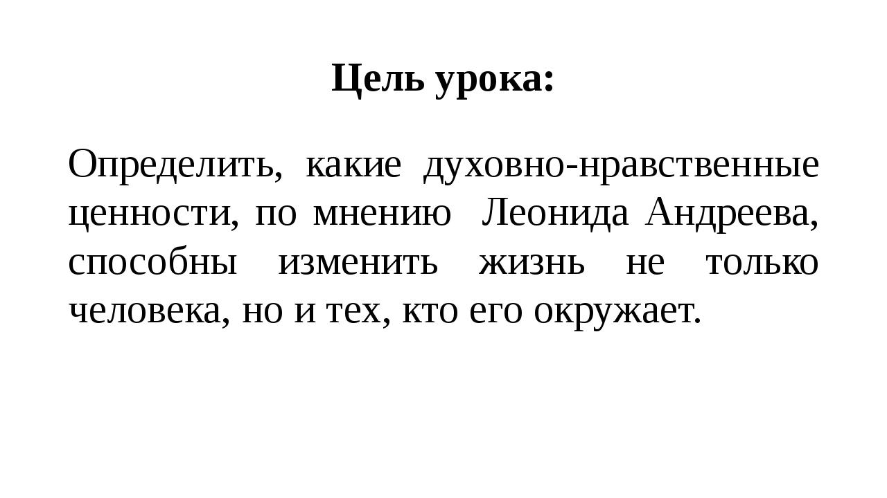 Цель урока: Определить, какие духовно-нравственные ценности, по мнению Леонид...