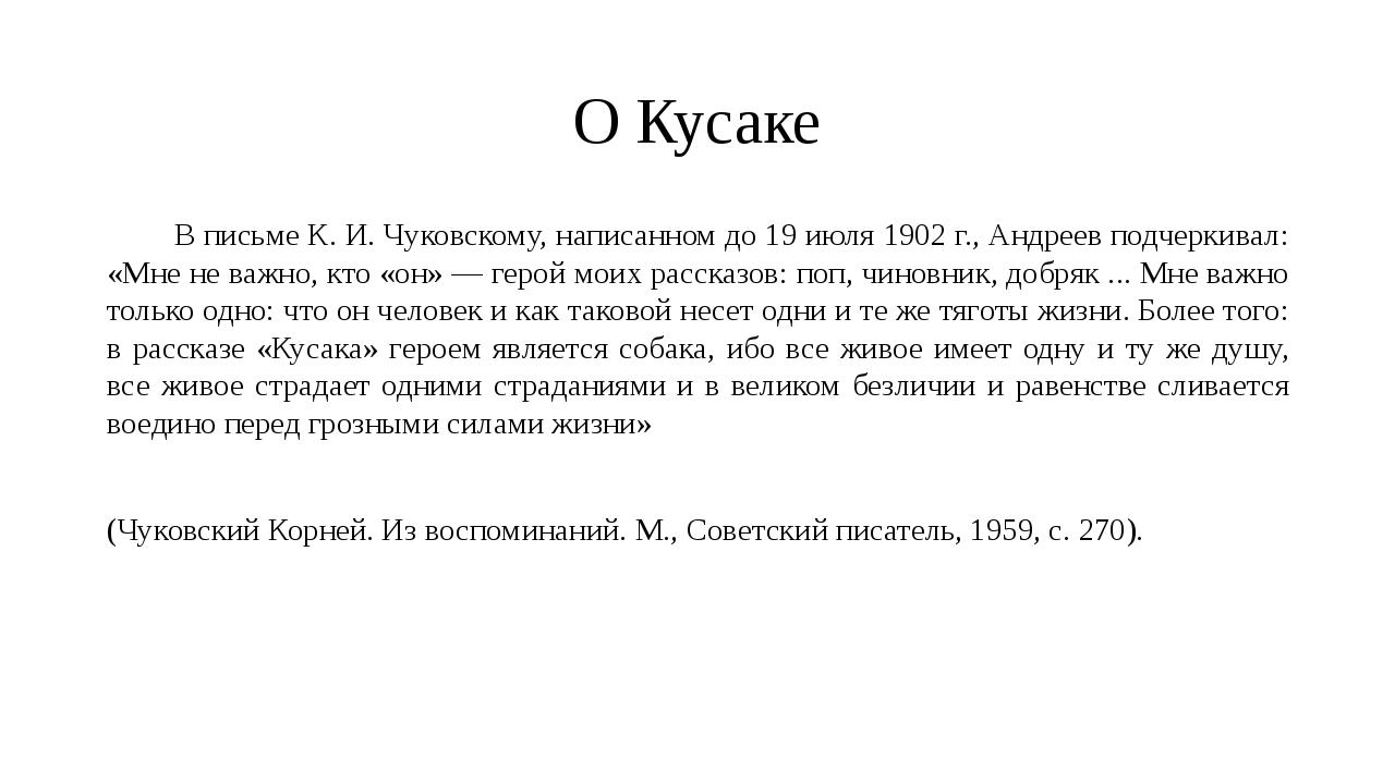 О Кусаке В письме К. И. Чуковскому, написанном до 19 июля 1902 г., Андреев по...