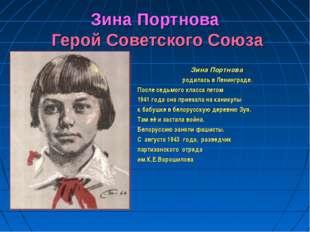 Зина Портнова Герой Советского Союза Зина Портнова родилась в Ленинграде. Пос